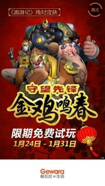 overwatch, year of the rooster skin